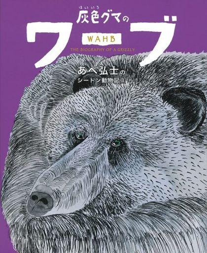 学研プラス 新品 単行本(実用) <<児童書>> 灰色グマのワーブ