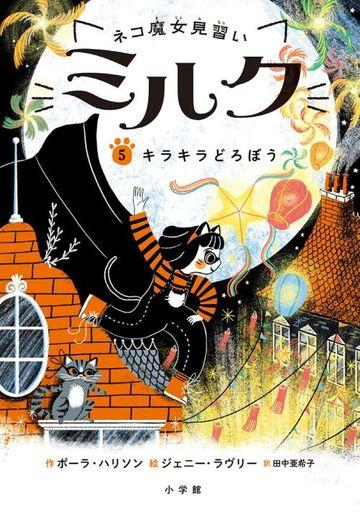 小学館 新品 単行本(実用) <<児童書>> ネコ魔女見習い ミルク(5) キラキラどろぼう