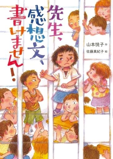 童心社 新品 単行本(実用) <<児童書>> 先生、感想文、書けません!