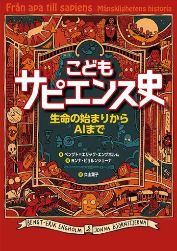 NHK出版 新品 単行本(実用) <<児童書>> こどもサピエンス史 生命の始まりからAIまで