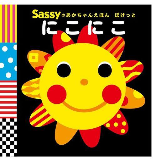 KADOKAWA 新品 単行本(実用) <<絵本>> Sassyのあかちゃんえほん ぽけっと にこにこ