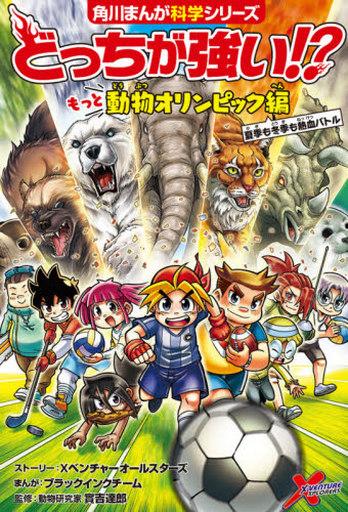 KADOKAWA 新品 単行本(実用) <<児童書>> どっちが強い!? もっと動物オリンピック編 夏季も冬季も熱血バトル