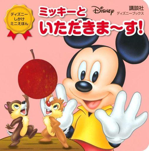 講談社 新品 単行本(実用) <<絵本>> ミッキーと いただきま-す!(ディズニーブックス) ディズニー しかけミニえほん