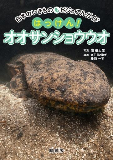 緑書房 新品 単行本(実用) <<児童書>> はっけん!オオサンショウウオ