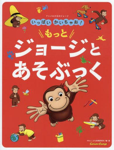 金の星社 新品 単行本(実用) <<児童書>> アニメおさるのジョージ いっぱいかいちゃお! もっと ジョージとあそぶっく