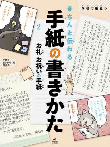汐文社 新品 単行本(実用) <<児童書>> きちんと伝わる手紙の書きかた 2 お礼・お祝いの手紙