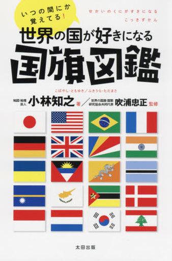 太田出版 新品 単行本(実用) <<児童書>> いつの間にか覚えてる! 世界の国が好きになる国旗図鑑