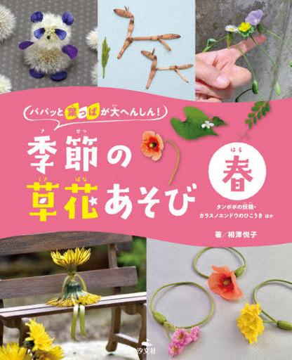 汐文社 新品 単行本(実用) <<児童書>> 季節の草花あそび-春-