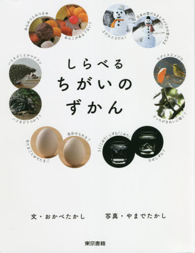 東京書籍 新品 単行本(実用) <<児童書>> しらべるちがいのずかん