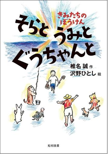 光村図書出版 新品 単行本(実用) <<絵本>> そらと うみと ぐうちゃんと きみたちのぼうけん