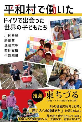 あけび書房 新品 単行本(実用) <<児童書>> 平和村で働いた ドイツで出会った世界の子どもたち