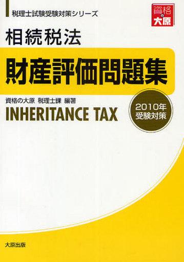 【中古】単行本(実用) <<ビジネス>> 10 相続税法 財産評価問題集 / 資格の大原税理士課