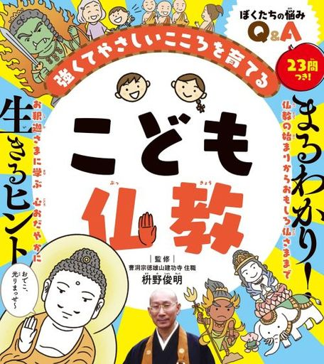 世界文化社 新品 単行本(実用) <<児童書>> こども仏教
