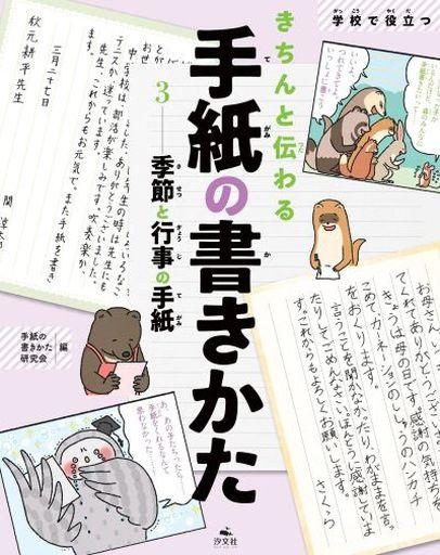 汐文社 新品 単行本(実用) <<児童書>> きちんと伝わる手紙の書きかた 3 季節と行事の手紙