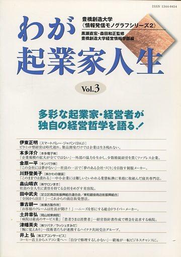 【中古】単行本(実用) <<ビジネス>> わが起業家人生 Vol.3 / 豊橋創造大学経営情報