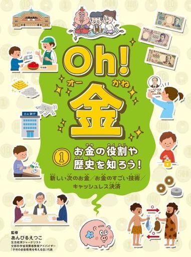 フレーベル館 新品 単行本(実用) <<絵本>> Oh! 金 1 お金の役割や歴史を知ろう!