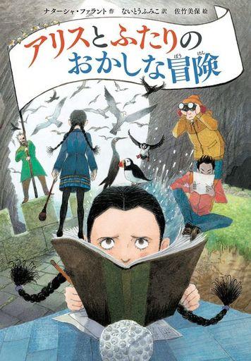 徳間書店 新品 単行本(実用) <<児童書>> アリスとふたりのおかしな冒険