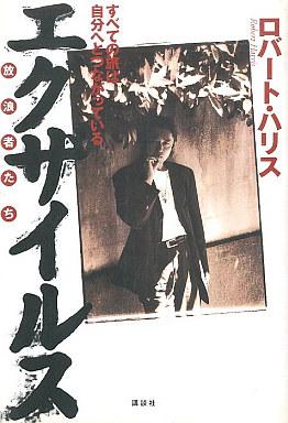【中古】単行本(実用) <<エッセイ・随筆>> エグザイルス(放浪者たち) / ロバート・ハリス