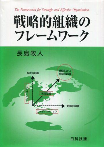 【中古】単行本(実用) <<ビジネス>> 戦略的組織のフレームワーク / 長島牧人