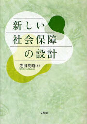 【中古】単行本(実用) <<政治・経済・社会>> 新しい社会保障の設計 / 芝田英昭