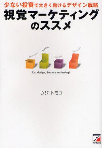 【中古】単行本(実用) <<ビジネス>> 視覚マーケティングのススメ / ウジトモコ