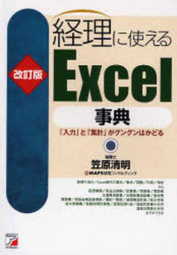 【中古】単行本(実用) <<ビジネス>> 経理に使えるExcel事典 改訂版 / 笠原清明