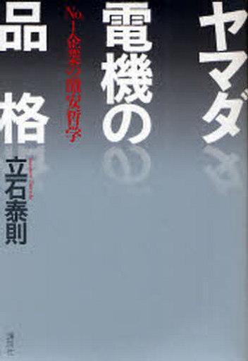 【中古】単行本(実用) <<エッセイ・随筆>> ヤマダ電機の品格-No.1企業の激安哲学 / 立石泰則