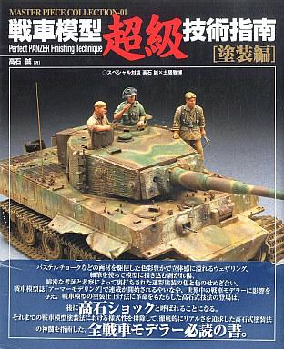 【中古】単行本(実用) <<趣味・雑学>> 戦車模型超級技術指南 〔塗装編〕 / 高石誠