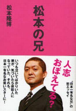 【中古】芸能・タレント <<芸能・タレント>> 松本の兄 / 松本隆博