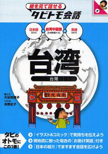 【中古】単行本(実用) <<歴史・地理>> 台湾 台湾中国語+日本語 英語 / 大田垣晴子