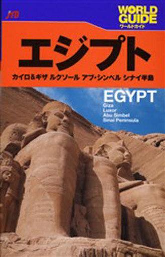 【中古】単行本(実用) <<歴史・地理>> エジプト ワールドガイド アフリカ 1