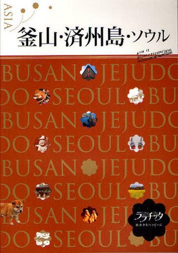 【中古】単行本(実用) <<歴史・地理>> 釜山・済州島・ソウル