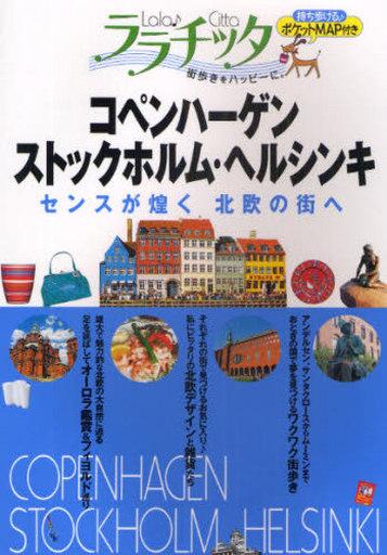 【中古】単行本(実用) <<歴史・地理>> コペンハーゲン・ストックホルム・ヘルシン