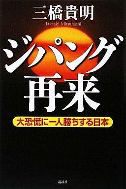 【中古】単行本(実用) <<エッセイ・随筆>> ジパング再来-大恐慌に一人勝ちする日本 / 三橋貴明