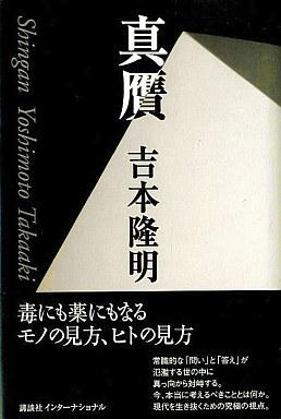 【中古】単行本(実用) <<エッセイ・随筆>> 真贋 / 吉本隆明