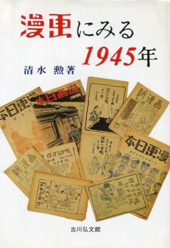歴史・地理>> 漫画にみる1945年 ...