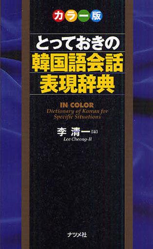 【中古】単行本(実用) <<語学>> カラー版 とっておきの韓国語会話表現辞典 / 李清一
