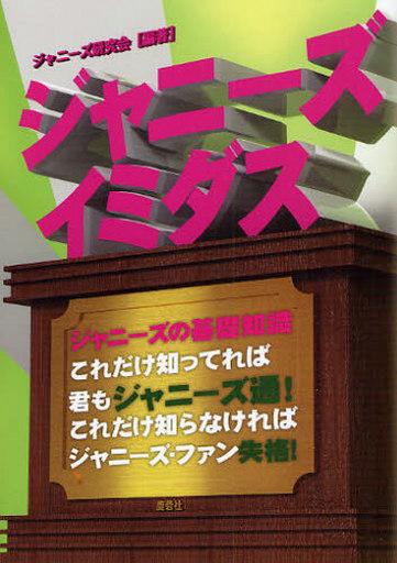 【中古】単行本(実用) <<エッセイ・随筆>> ジャニーズ イミダス / ジャニーズ研究会