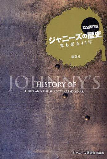 【中古】単行本(実用) <<エッセイ・随筆>> 完全保存版 ジャニーズの歴史 光も影も / ジャニーズ研究会