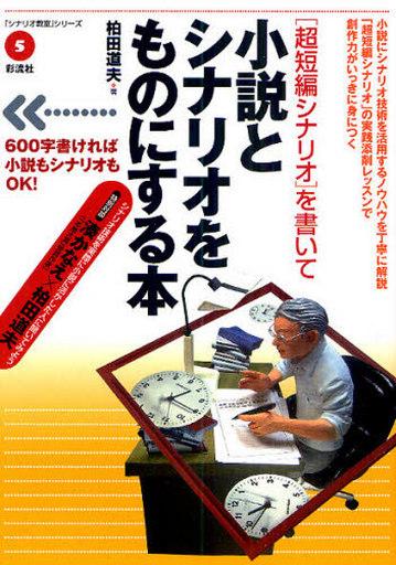 【中古】単行本(実用) <<趣味・雑学>> [超短編シナリオ]を書いて小説とシナリオをものにする本 / 柏田道雄