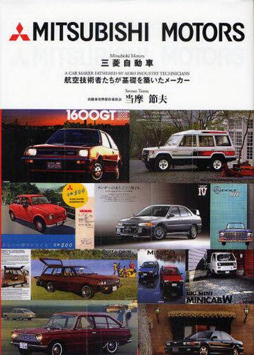【中古】単行本(実用) <<スポーツ>> 三菱自動車 航空技術者たちが基礎を築いた / 当摩節夫