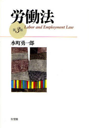 【中古】単行本(実用) <<政治・経済・社会>> 労働法 第3版 / 水町勇一郎