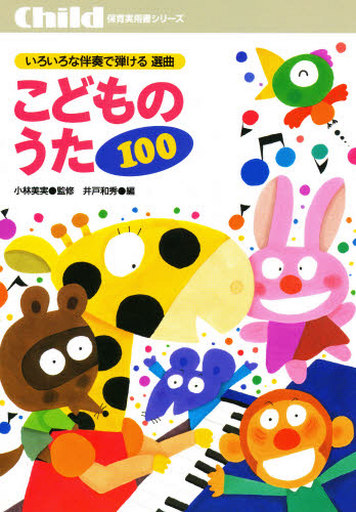 Songs that can be played with various accompaniments Children's Songs 100