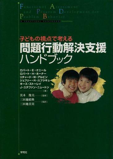 【中古】単行本(実用) <<教育・育児>> 問題行動解決支援ハンドブック / R・E・オニール