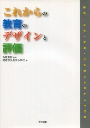 【中古】単行本(実用) <<教育・育児>> これからの教育のデザインと評価 国語・算 / 角屋重樹