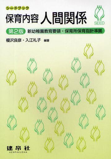 保育内容人間関係 第2版