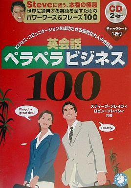 【中古】単行本(実用) <<語学>> CD付)英会話ペラペラビジネス100 / スティーブ・ソレイシィ