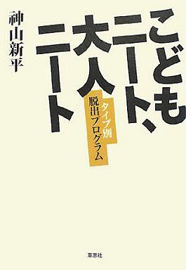 【中古】単行本(実用) <<政治・経済・社会>> こどもニート、大人ニート-タイプ別脱出プログラム / 神山新平