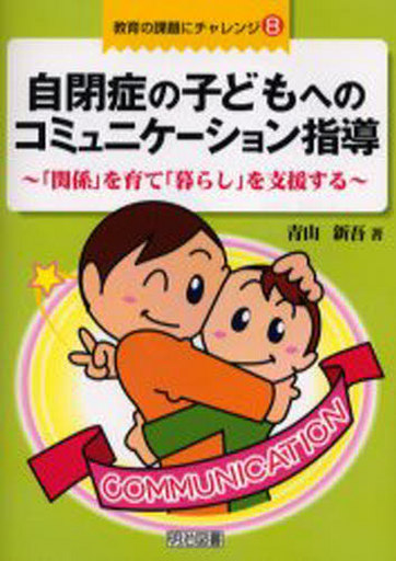 【中古】単行本(実用) <<教育・育児>> 自閉症の子どもへのコミュニケーション指導 / 青山新吾