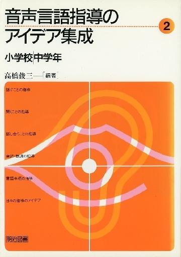 【中古】単行本(実用) <<教育・育児>> 音声言語指導のアイデア集成2小学校中学年 / 高橋俊三